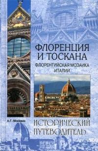 Флоренция и Тоскана. Флорентийская мозаика Италии